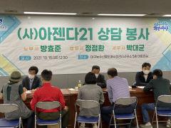 아젠다21, 농수산물도매시장  무료상담 봉사