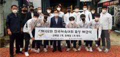 전국체전 복싱 대구대표 선수단 금2·동1 획득