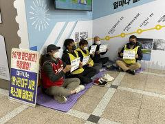 [포토뉴스] 한국게이츠 해고자들 대구시청 로비 점거 농성