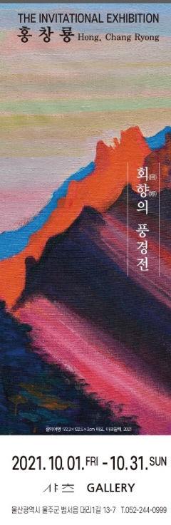 서양화가 홍창룡 개인전 '회향의 풍경전'