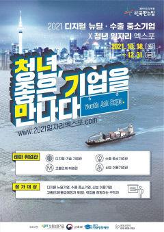신보, 12월 31일까지 온라인 청년 채용 박람회 개최