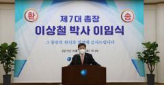 이상철 금오공대 총장 4년 임기 마치고 이임식