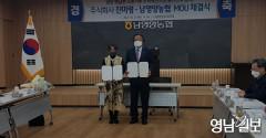 남영양농협, <주>진미령과 고춧가루 소비촉진 협약 체결