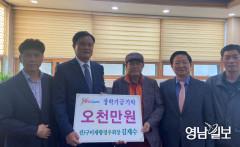 김재수 전 구미재향경우회장, 장학금 5천만원 구미시 장학재단에 기탁