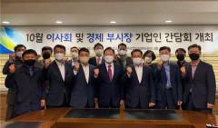 서대구산단, 정해용 대구시 경제부시장 초청 간담회