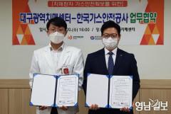 가스안전공사 대구경북본부, 대구치매센터와 업무협약