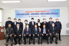 포항시의회, 전직 시의원으로 구성된 의정회와 정책 간담회