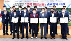 2천억원 규모 '경북 버팀 금융 특례보증' 인기몰이