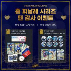 삼성 라이온즈, 2021시즌 홈 최종 3연전서 '피날레 이벤트' 진행