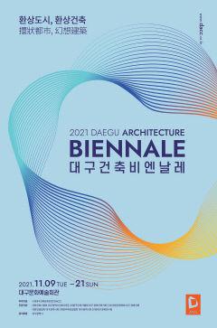 '대구건축비엔날레', 11월9~21일 대구문화예술회관서 열려