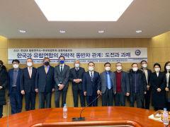 대구 계명대에서 한국유럽학회 한-EU 협력 추계학술대회 열어