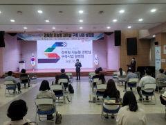 경북교육청, 도내 초·중·고 340개교에 '경북 지능형 과학실' 구축