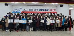 대구 여성단체 회원 2천명