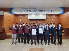 구미산단 1호 입주기업 KEC, 200억원 신규투자로 제2도약 시동