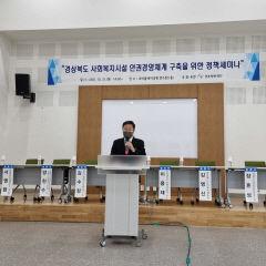 경북행복재단, 복지시설 인권경영체계 구축 정책세미나 열어