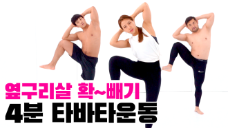 옆구리 살 순삭 운동···4분의 기적 `타바타운동`