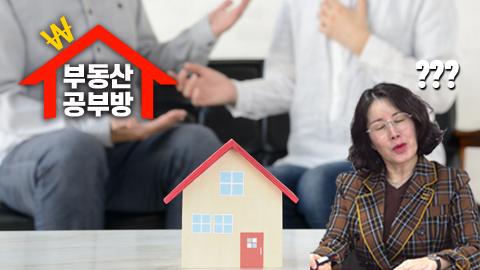 [부동산 공부방] 국토부 유권해석은 틀렸다? ``새 집주인, 계약갱신 거절 가능``