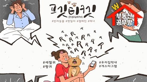 [부동산 공부방] 개·고양이 소음 피해 판례