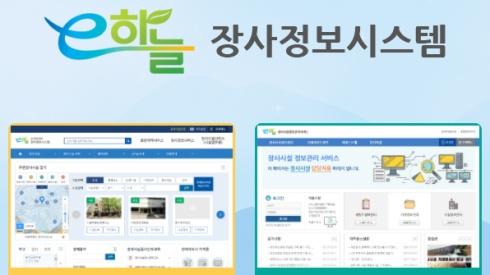 `이번 설은 온라인 성묘하세요` 대구 공설봉안당 사전참배·온라인성묘 운영