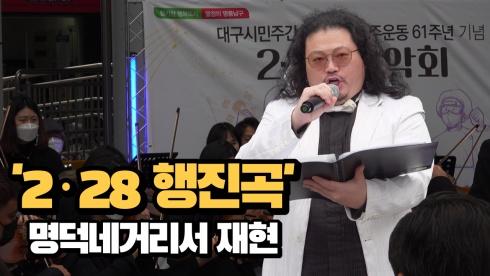 `2·28 행진곡`, 2·28민주운동 61주년 맞아 28일 명덕역서 울려 퍼져