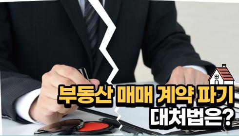 [부동산 공부방] 부동산 매매 계약 파기(해지) 대처법은?