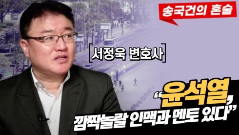 """[송국건의 혼술] """"윤석열, 깜짝놀랄 인맥과 멘토 있다"""""""
