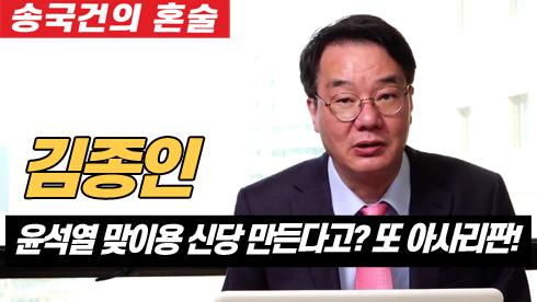 [송국건의 혼술] 김종인, 윤석열 맞이용 신당 만든다고? 또 아사리판!