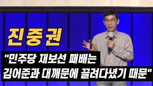 진중권 ``민주당 재보선 패배는 김어준과 대깨문에 끌려다녔기 때문``