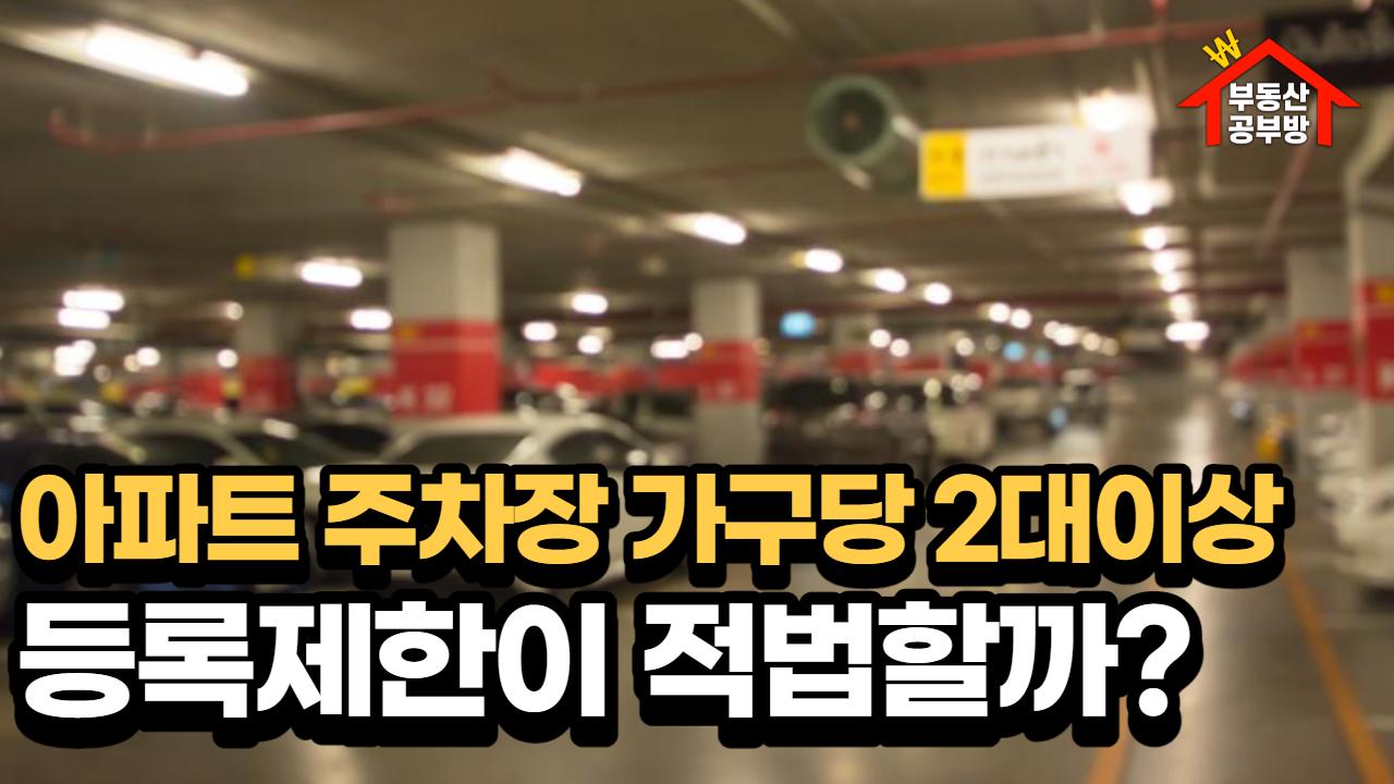 [부동산 공부방] 아파트 주차장, 가구당 2대이상 등록차량에 대한 주차제한은 적법