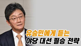 유승민 ``2030·중도층 지지 없인 정권교체 불가…TK가 정치변화 나서야``
