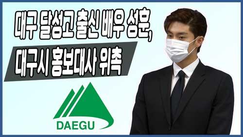 `나 혼자 산다' 배우 성훈, 대구와 같이 산다...홍보대사 위촉