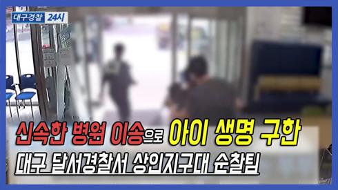 신속한 병원 이송으로 아이 생명 구한 대구 달서경찰서 상인지구대 순찰팀