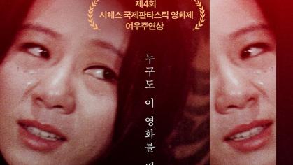 [장우석의 電影雜感 2.0] `하녀`~`육식동물` 김기영 감독을 만나다
