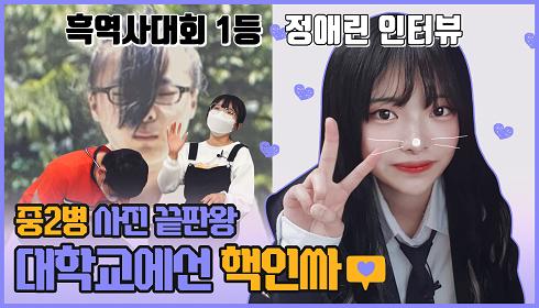 `조회수 185만` 중2병 졸업사진 주인공 근황ㅋㅋㅋ [정애린 인터뷰]