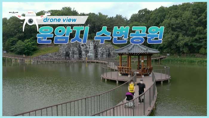 [드론 뷰] 대구 운암지 수변공원