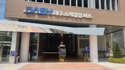 한강이남 최대 창업보육센터 대구스케일업허브 오픈… 내달18일까지 입주사 모집