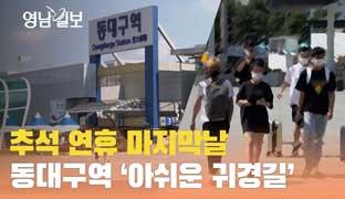 [영상 스케치] 추석 연휴 마지막 날, 동대구역 '아쉬운 귀경길'