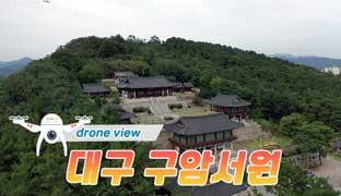 [드론 뷰] 하늘에서 둘러본 대구 구암서원  영남일보