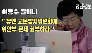 일본군 위안부 피해자 이용수 할머니 ``유엔 고문방지위원회에 위안부 문제 회부하라``