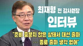 [인터뷰] 최재형 전 감사원장 ``준비 충분치 않은 상태서 대선 출마… 종로 출마 생각 없어``