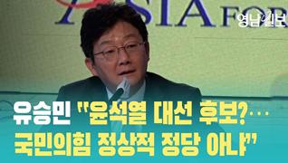 """유승민 """"윤석열 대선 후보? 국민의힘 정상적 정당 아냐"""""""